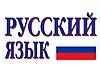 Rus asıllı eğitmenden Özel Rusça Dersleri